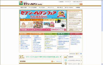 セブンイレブン/大田原親園店